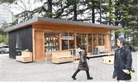ライブラリーパーク一時閉鎖 仙台市、来年度に新装オープン