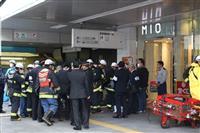 JR和歌山駅の商業ビルで異臭騒ぎ 10人搬送