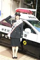 AKB岩立沙穂さん、神奈川県警保土ケ谷署一日警察署長就任
