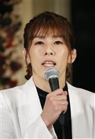 【レスリング吉田引退会見詳報】(2)代表のコーチは続ける 政治には関心ない