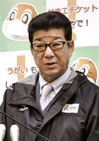 大阪都構想住民投票「参院選後も」 松井知事、公明に配慮