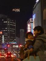 【阪神大震災24年】「1・17」六甲山麓に電飾初点灯