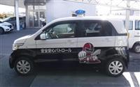 「シゴセンジャー」パトロール車導入 明石市