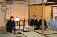 表千家・猶有斎家元、初の初釜 イノシシの茶道具が彩り添える