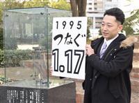 【阪神大震災24年】竹灯籠の文字「つなぐ」に 1・17のつどい