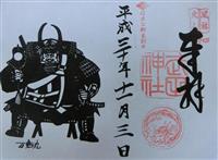 【御朱印巡り】開府500年、鎮座100年の「武田神社」 信玄公の遺徳伝える