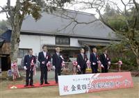 「いだてん」主人公の金栗四三、熊本・和水に記念館開館