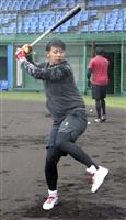 FAで楽天移籍の浅村、練習公開「楽しみな気持ち」