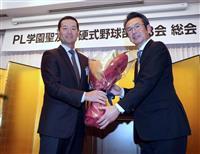 PL野球部OB会長、桑田真澄氏の就任正式発表
