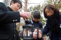 【阪神大震災24年】希望の灯り、分灯始まる