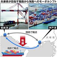 【阪神大震災24年】物流網を海路に 兵庫県検討