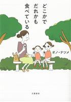 【気になる!】コミック 『どこかでだれかも食べている』オノ・ナツメ作