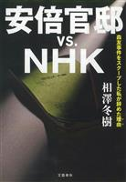 "【書評】『安倍官邸VS.NHK』相澤冬樹著 元NHK記者による""告発本"""