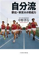 【書評】『自分流 駅伝・帝京大の育成力』中野孝行著 敗北を経験した選手を全国から
