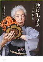 【書評】『鼓に生きる 歌舞伎囃子方 田中佐太郎』田中佐太郎、氷川まりこ著