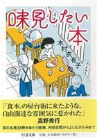 【気になる!】文庫 『味見したい本』木村衣有子著 38冊の食の本を縦横無尽に