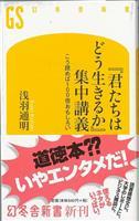 【気になる!】新書 「『君たちはどう生きるか』集中講義」