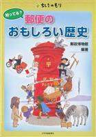 【書評】児童書 『知ってる? 郵便のおもしろい歴史』郵政博物館編著