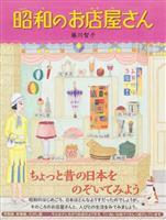 【書評】児童書 『昭和のお店屋さん』藤川智子著