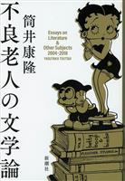 【書評】『不良老人の文学論』筒井康隆著