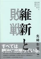 【書評】『維新と敗戦 学びなおし近代日本思想史』先崎彰容著 時代を診断した思想家たち
