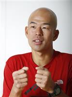 「日本三百名山」踏破挑戦2年目 相模原の田中さん出発