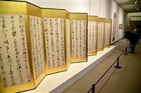 新春彩る華やかな書画61点 成田山書道美術館で特別展