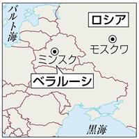 露、ベラルーシに統合迫る 石油価格で圧力 プーチン氏「新ポスト」で居座り画策?