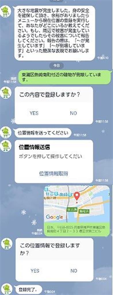 実証実験で使われたLINE上での「チャットボット」とのやり取りの画面(神戸市提供)