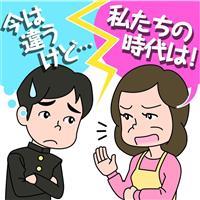 【入試最前線】(3)親子のギャップがもめるタネに…