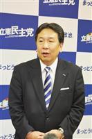 勤労統計不適切調査で枝野氏「経緯解明し、責任追及」