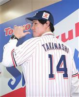 【プロ野球通信】ヤクルト移籍の右腕・高梨裕稔、あこがれの神宮で快投誓う