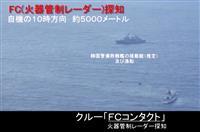 日本は周波数記録を提示か 日韓がシンガポールで防衛実務者協議