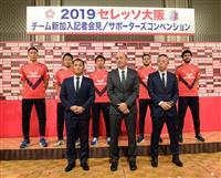 J1のC大阪が新体制発表 森島新社長「愛されるクラブに」