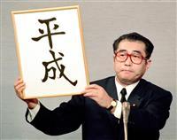 【風を読む】平成の記憶と未来への期待 論説副委員長・別府育郎