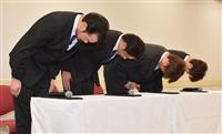 〈ライブ中継〉「純烈」メンバー4人の記者会見始まる