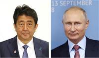 22日に日露首脳会談 平和条約交渉開始