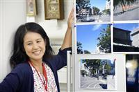 心開き、自分らしく生きて 横浜で活動するフォトジャーナリスト・大藪順子さん