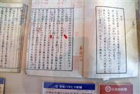 新聞購読した春嶽の姿に焦点 福井県立図書館でテーマ展