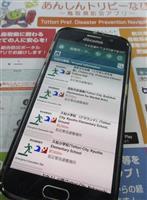 鳥取県、アプリで防災情報を網羅  避難所のルートも表示