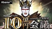 一般参加者がプレゼン、閣下MC「10億円会議」 AbemaTV新番組