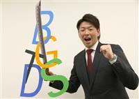 広島の大瀬良大地が結婚へ タレント浅田真由さんと
