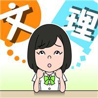 【入試最前線】(5)高1年6月に分かれ道「文理選択」