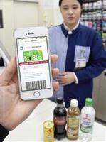 LINE、福岡市で実証実験 飲料割引で購買データ収集