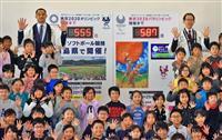 東京五輪まで555日、秒読み開始 福島でイベント、室伏広治さんら参加