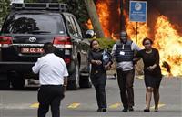 ナイロビで爆発・銃撃戦 少なくとも1人が死亡 4人負傷