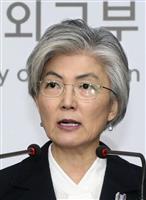 韓国外相、慰安婦問題で「国際会議の開催検討」