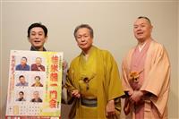 桂米朝一門、18日に京都・南座で公演
