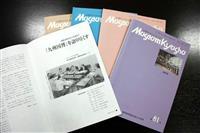 【平成の文化施設はこうして生まれた】九州国立博物館(2)25年間発信続けた機関誌