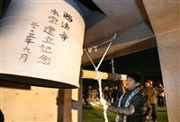 【阪神大震災24年】ドラム缶の鐘響く 芦屋 「手合わす気持ち変わりない」